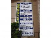 日成工業 株式会社