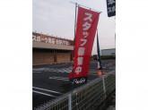 ブックオフスーパーバザー 1号四日市日永店