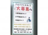 朝日新聞大阪中央販売株式会社 西九条営業所