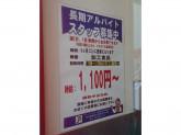 イトーヨーカドー 食品館 早稲田店