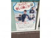 ファミリーマート 砧城山通り店