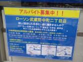 ローソン 武蔵野中町二丁目店