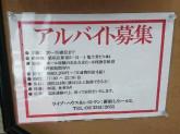 ライブハウス・ライブ&レストラン新宿ミノトール2