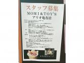 MOMI&TOY'S(モミアンドトイズ) アリオ亀有店