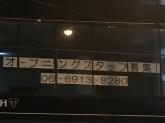 TRIUMPH(トライアンフ) 都島店