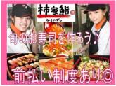 柿家鮨 池袋中央店