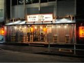 鉄板酒場 鐵一(てついち) 八重洲地下街店
