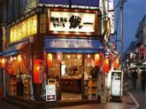 鉄板酒場 鐵一(てついち) 赤羽店