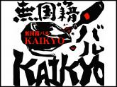 <海峡グループ>無国籍バル KAIKYO 上野広小路店