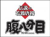 <海峡グループ>伝説の若鶏唐揚 腹八分目 渋谷公園通り店