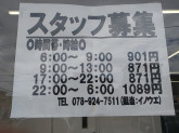 セブン-イレブン 明石西新町店