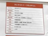 ブルプル アリオ亀有店 (BullPulu)