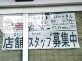 ローソンストア100 杉並桃井店