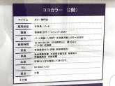 coco color(ココカラー) アリオ亀有店