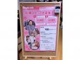 ライトオン イオンモール徳島店