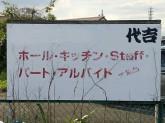 代吉(だいきち)