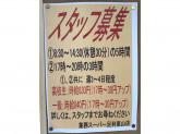業務スーパー 足利東山店