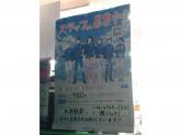 ファミリーマート 天満駅前店