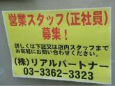 (株)リアルパートナー 大久保店