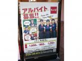 なか卯 JR二条駅前店