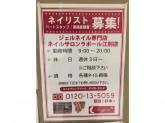 ネイルサロン ラポール 江別店