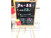 マクドナルド イオン江別店
