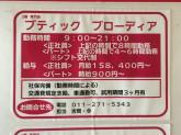 ブティック・ブローディア 江別店