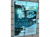 平一郎焼肉 西大井店