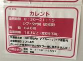 CURRENT(カレント) イオン江別店
