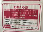 おおくら山 イオン江別店