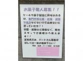 関西アイスカービィング(株)