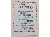 CROCEED(クロシード) ガーデンモール木津川店