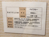 BAYFLOW(ベイフロー) 町田マルイ