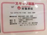 宮脇書店 木津川店