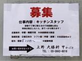 上野大勝軒 甲