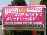 デニーズ 西浦和店