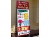 トマト&オニオン 徳島沖浜店