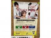 フィトナチュール ミーナ町田店