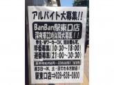 カラオケBanBan(バンバン) 宇都宮駅東口店