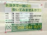 トヨタレンタカー ふじみ野駅前店