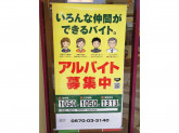 松屋 行徳南店