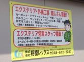 株式会社 相模レックス 浦和営業所