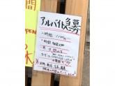 とりいち 京都一号店