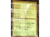 さっぽろ亭 東山店