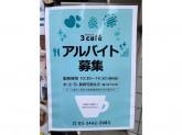 3cafe(サンカフェ)