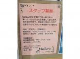 Mellow(メロー) ウニクス上里店
