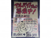炭火焼 八剣伝 浅香山駅前店
