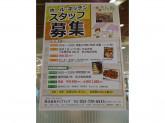 旬菜食健 ひな野 イオンモール岡崎店