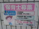 東京ヤクルト販売株式会社 永福センター