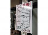 らーめん屋 一心 JR茨木店